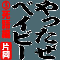 ★片岡★筆デカ文字3[死語編]