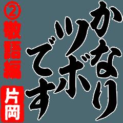 ★片岡★筆デカ文字2[敬語編]