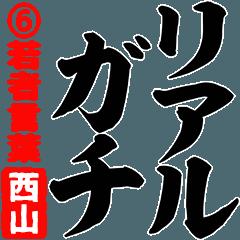 ★西山★筆デカ文字6[若者言葉編]