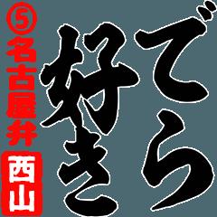 ★西山★筆デカ文字5[名古屋弁編]