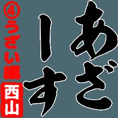 ★西山★筆デカ文字4[軽くうざい編]