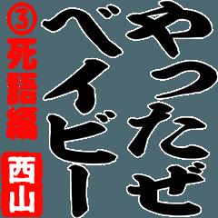 ★西山★筆デカ文字3[死語編]