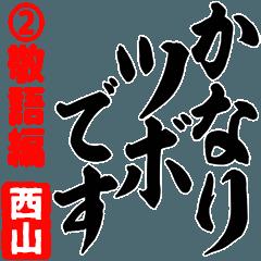 ★西山★筆デカ文字2[敬語編]