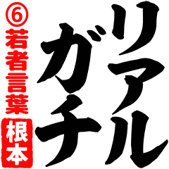 ★根本★筆デカ文字6[若者言葉編]