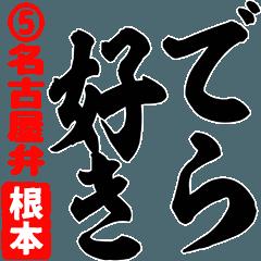 ★根本★筆デカ文字5[名古屋弁編]