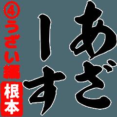 ★根本★筆デカ文字4[軽くうざい編]