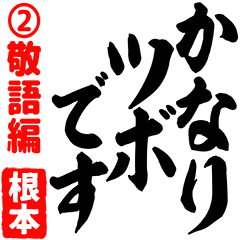★根本★筆デカ文字2[敬語編]