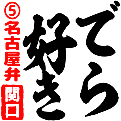 ★関口★筆デカ文字5[名古屋弁編]