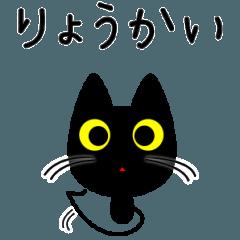 黒猫です2 YES/NO限定