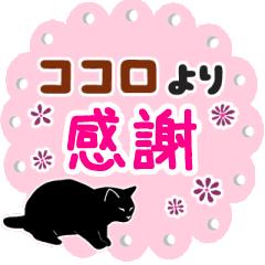 シンプル黒猫☆足跡も▷感謝の気持ち