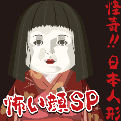 怪奇!日本人形 怖い顔SP