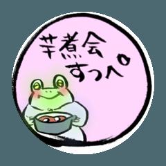 山形かえる紀行(仮)山形の方言編2
