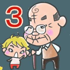 ちょっぴり頑固なおじいちゃん Part3