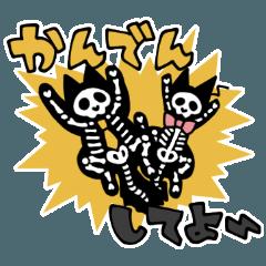 ネクネコ【ダジャレ】