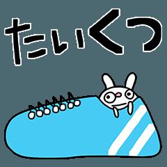 ふんわかウサギ17(ダジャレ編)