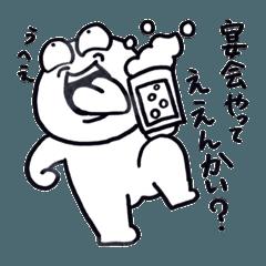 うざい顔〜ダジャレ好きすぎ〜【スタンプ】