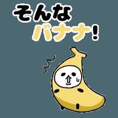 ちんまいパンダちゃん2★ダジャレ