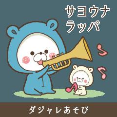 【ダジャレ】ちびぽことあそぼ!