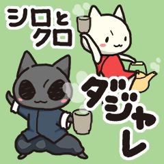 シロとクロダジャレ編【真紅堂】