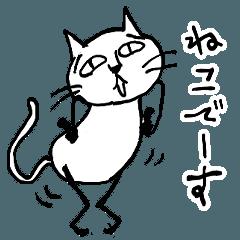 私、シンプルなネコなんです