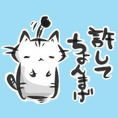 雑すぎる墨筆ねこ4【ダジャレ】