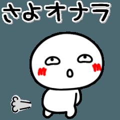 動く!のびまる6 ☆ダジャレ
