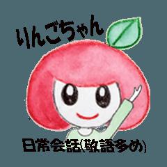 [LINEスタンプ] りんごちゃん(大きな文字&日常会話)