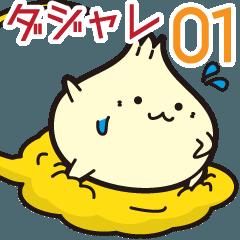 小籠包「ぽー」ちゃんのダジャレ日本語 01