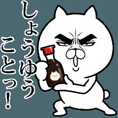 目ヂカラ☆にゃんこ20【ダジャレ】