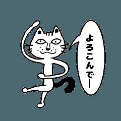 [LINEスタンプ] なんとなく長いネコ