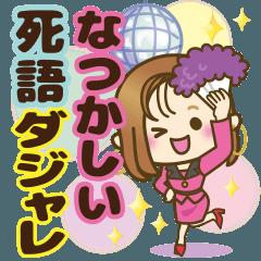 大人女子の日常【ダジャレ/死語】