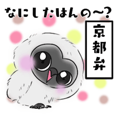 メガネフクロウのゆきまる -京都弁-
