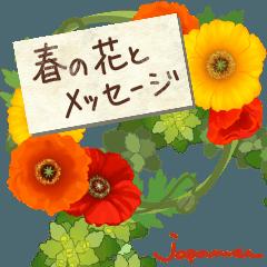 春の花とメッセージ (日本語)