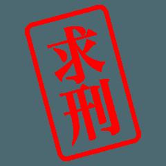 ハンコ風の法律用語