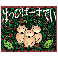 葉っぱと犬/様々な「誕生日おめでとう」