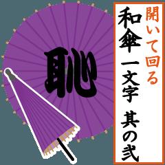 [開いて回る] 和傘 一文字 其の弐