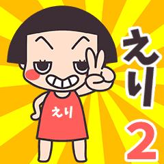 おかっぱ♥えり2