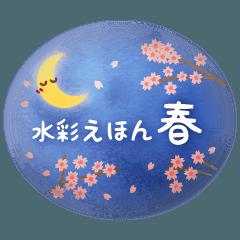 [LINEスタンプ] 水彩えほん【春編】<3月4月5月> (1)