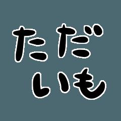 シンプル☆デカ文字ダジャレ