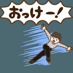 動く!フィギュアスケートボーイ