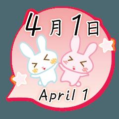 4月1日記念日うさぎ
