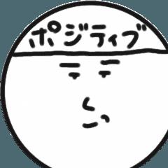 まる顔すたんぴー3