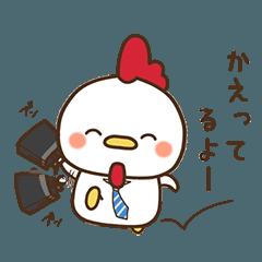 にわとり家族~ぱぱ鶏~