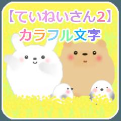【ていねいさん2】カラフル文字