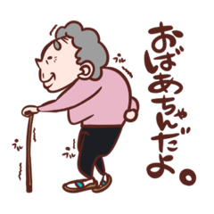 おばあちゃん(面白い!ムカつくけど可愛い)