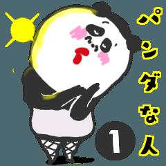 パンダな人 1