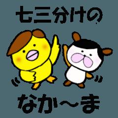 七三分けのなか~ま 動物編(改訂版)