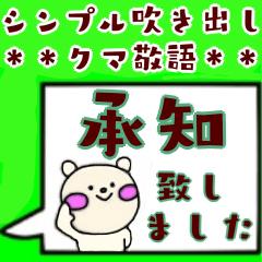 【シンプル吹き出し】無難に使えるクマ敬語