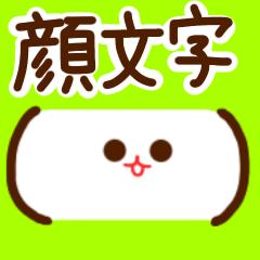 みじめちゃんと恨みちゃん(顔文字編)