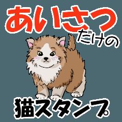 【あいさつ】だけ★猫のスタンプ
